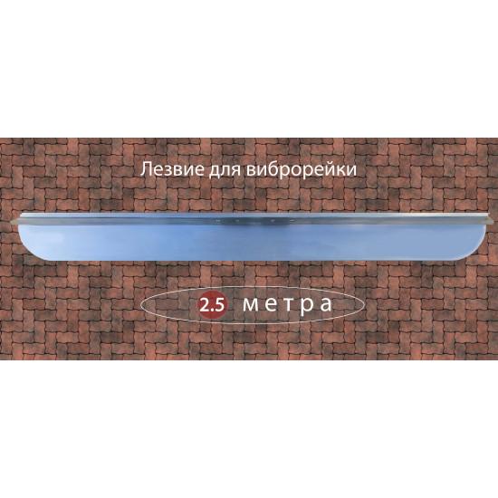 Лезвие для виброрейки Ledro 2,5М